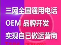 杭州创业选择爱聊网络电话系统加盟不错,回拨电话无限充值