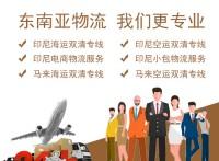 中国到 印度尼西亚 & 马来西亚 双清包税到门DDP