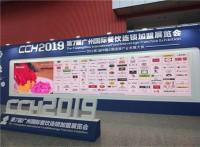 廣州餐飲加盟主題展-2020火鍋新食材博覽會