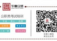广东有华夏立贤公务员考试项目城市合伙人