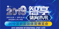 2019深圳智能体育用品资源博览会