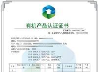 有机认证 南昌有机产品认证中心 免费指导开展有机认证