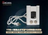亚泰是厂家直供YTRB–C型独立式气体探测家用报警器带电磁阀