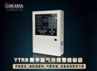 亚泰供应YTRB数字型气体报警控制器气体报警器工业气体