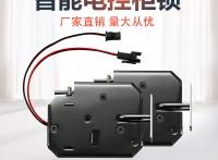 寄存柜专用电磁锁电磁铁