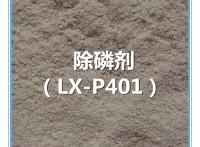 除磷剂 LX-P401