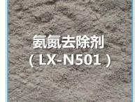 氨氮去除剂 LX-N501