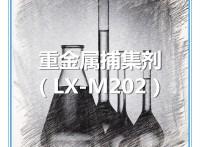 重金属捕集剂 LX-M202