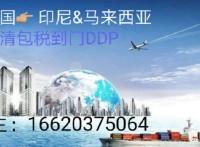 中国到印尼海运双清操作模式