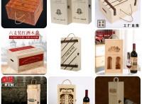 红酒木盒现货红酒盒定制木质红酒盒