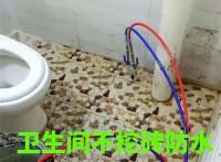 南宁市卫生间防水补漏 卫生间漏水补漏维修公司