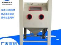 中山喷砂机厂家 汽车配件翻新除锈手动喷砂机 箱式喷砂机