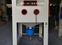 江门喷砂机厂家 铸造件去除氧化皮高压喷砂机 箱式高压喷砂机
