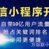 深圳小程序公司,盆栽种植小程序开发