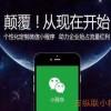 深圳微信小程序开发,带来的商机