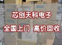 求购IC集成电路|高价回收IC集成电路呆料