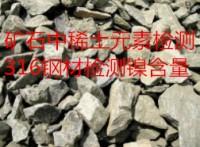 矿石中稀土元素检测分析 316钢材检测镍含量