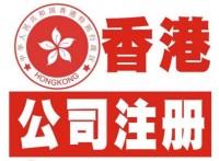 香港公司注册可不可以在大陆经营?