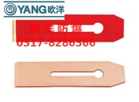 供应防爆刨刃175mm