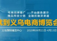 2020第11届义乌电子商务博览会微商电商展