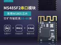 专用智能门锁MS48SF2C串口蓝牙4.0模块