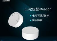 云里物里E5定位型iBeacon