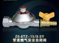 西安亚泰Z0.6TZ-15∕9.5Y管道燃气安全自闭阀灶前阀