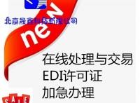加急办理icp,EDI等电信业务资质