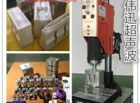 惠州超声波模具、惠州超声波塑胶熔接模具