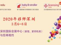 2020第32届深圳玩具及第11届婴童用品展