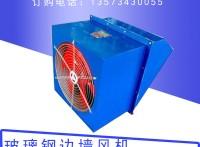 供应广东防腐防爆边墙风机 WEX型边墙排风机 玻璃钢边墙风机