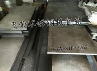 天工进口440C薄板 SUS440C不锈钢板