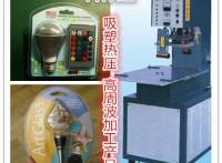 惠州高周波加工、惠州高周波热压加工