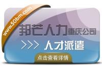 人才派遣-重慶邦芒專業的人力外包服務平臺