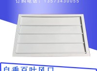 铝合金自垂百叶风口  矩形/圆形自垂百叶风口厂家