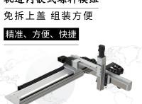 TOYO内嵌式直线滑台模组 高精度 高寿命 深圳现货