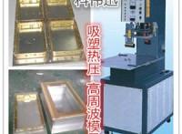 惠州高周波热压模具、惠州高周波熔接模具