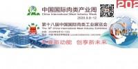 2020肉博会2020第18届中国国际肉类工业展