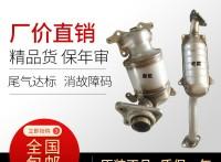 本田飞度 锋范 思迪1.3 1.5三元催化器