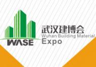 2020第13届武汉国际建材装饰展