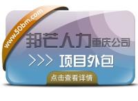 重庆邦芒项目外包_一站式服务平台