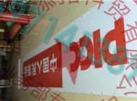 中国人民保险PICC3M门楣灯箱贴膜艾利贴膜厂家