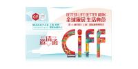 中国家博会2020第46届中国(上海)国际家具博览会