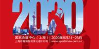 """2020中国体博会暨""""上海国际运动营养品与健康食品展览会"""""""