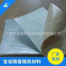 批发 厂家直销阻燃发泡料冷库板水管保温棉铝箔建筑墙体保温材料