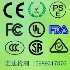 FCC PSE  RCM认证 msds  第三方检测机构 无影灯CE ERP ROHS2.0
