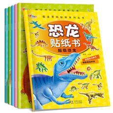 恐龙贴纸书全6册3-6岁宝宝动手动脑益智早教启蒙贴纸书籍