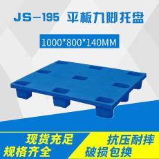 1000*800*140平板九脚托盘 叉车塑料托盘批发 聚乙烯蓝色塑料托盘