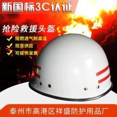 多用途消防安全帽 抢险救援消防防护头盔 坚固耐用尼龙消防头盔