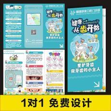 口腔牙科健康护理说明开业优惠广告三折页设计宣传单张彩页定制作